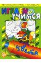 Играем и учимся. Цвета жилинская а ред играем и учимся 40 наклеек для детей от 3 лет развиваем моторику рук изучаем цвета знакомимся с формами