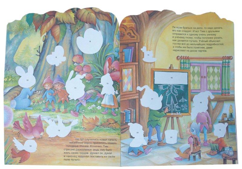 Иллюстрация 1 из 12 для Лесные гномики и большое пугало   Лабиринт - книги. Источник: Лабиринт