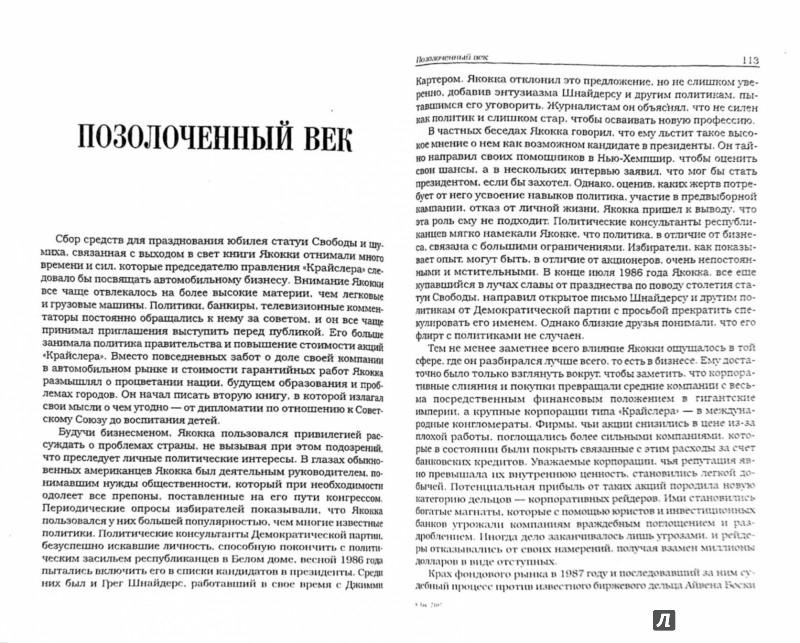 """Иллюстрация 1 из 14 для У руля """"Крайслера"""" - Дорон Левин   Лабиринт - книги. Источник: Лабиринт"""