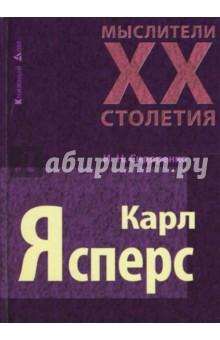 Карл Ясперс