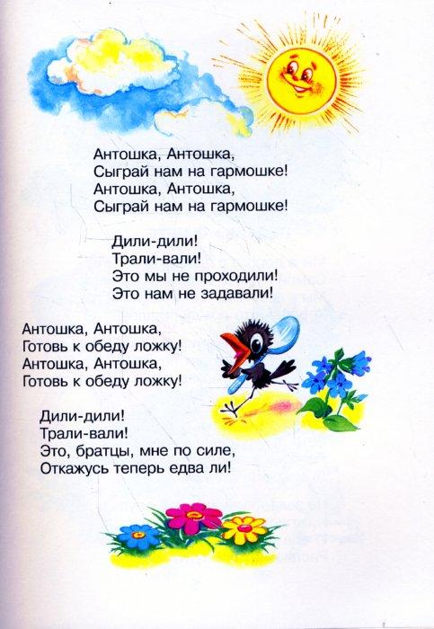 Иллюстрация 1 из 6 для Лучшие песни для детей - Юрий Энтин | Лабиринт - книги. Источник: Лабиринт