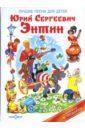 Энтин Юрий Сергеевич Лучшие песни для детей