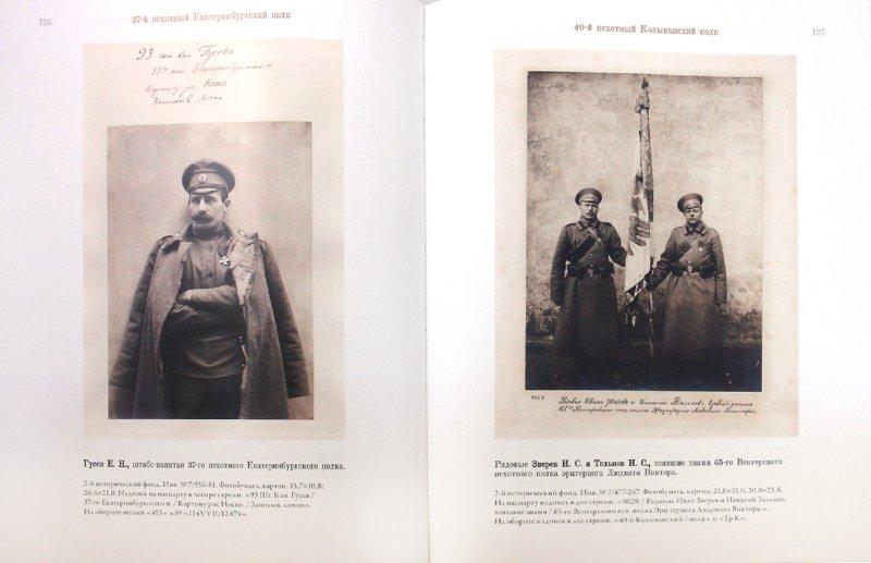 Иллюстрация 1 из 4 для Герои Великой войны - Сергей Лазарев | Лабиринт - книги. Источник: Лабиринт