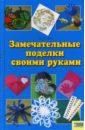 Чен Наталья Владимировна Замечательные поделки своими руками