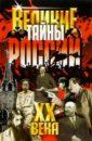 Веденеев Василий Владимирович Великие тайны России ХХ века