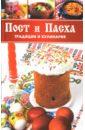 Мещерякова Ольга Викторовна Пост и Пасха. Традиции и кулинария можно ли беременным щавелевый суп