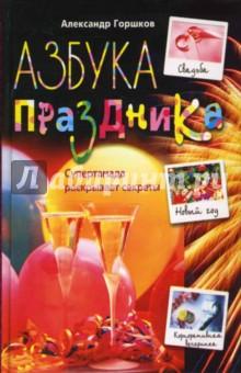 Азбука праздника от Лабиринт