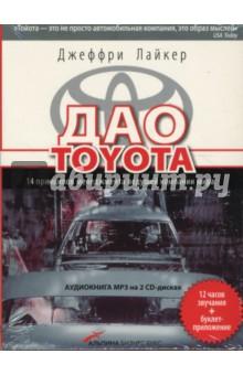 Дао Toyota: 14 принципов менеджмента ведущей компании мира (2CDmp3). Лайкер Джеффри