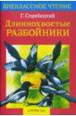Скребицкий Георгий Алексеевич Длиннохвостые разбойники