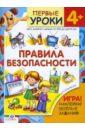 Калинина Л. Правила безопасности / Первые уроки 4+