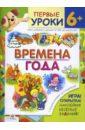 Шарикова Е. Времена года / Первые уроки 6+