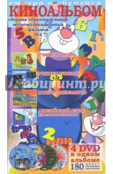 Zakazat.ru: Смотри и обучайся. Сборник образовательных мультипликационных фильмов №4 (4DVD). Саакянц Роберт