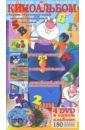 Смотри и обучайся. Сборник образовательных мультипликационных фильмов №4 (4DVD). Саакянц Роберт