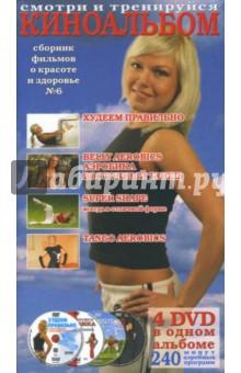 Киноальбом № 6. Сборник фильмов о красоте и здоровье (4DVD)