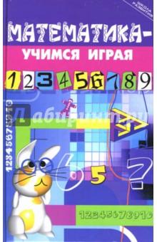 Математика - учимся играя