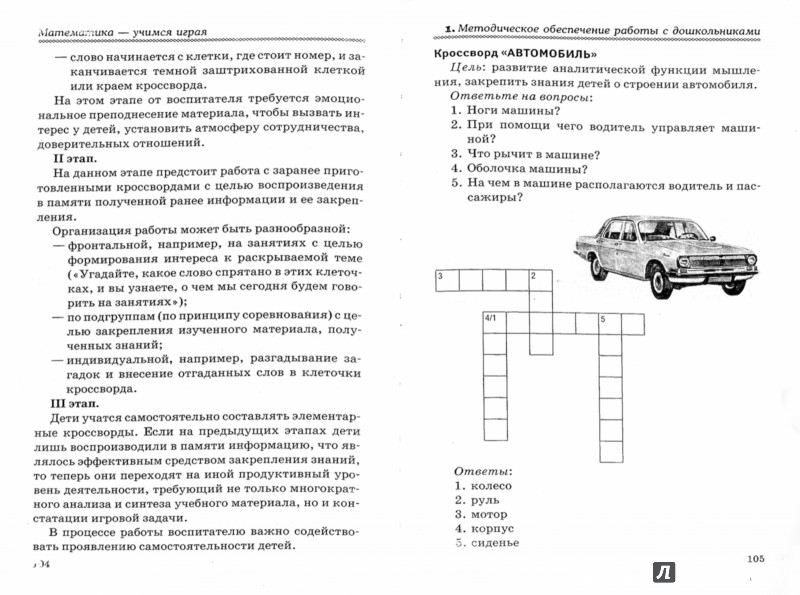Иллюстрация 1 из 14 для Математика - учимся играя - Марина Стожарова   Лабиринт - книги. Источник: Лабиринт