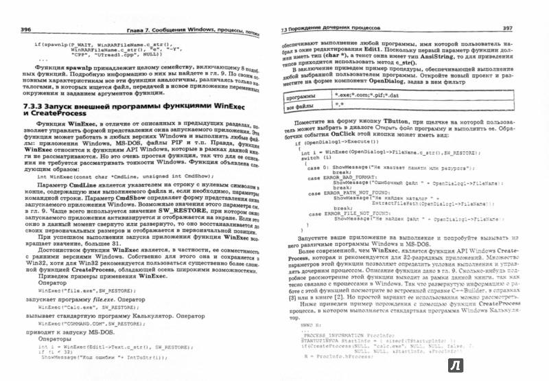 Иллюстрация 1 из 14 для Язык C++ в C++ Builder. Справочное и методическое пособие - Алексей Архангельский | Лабиринт - книги. Источник: Лабиринт