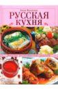 Русская кухня, Молоховец Елена Ивановна