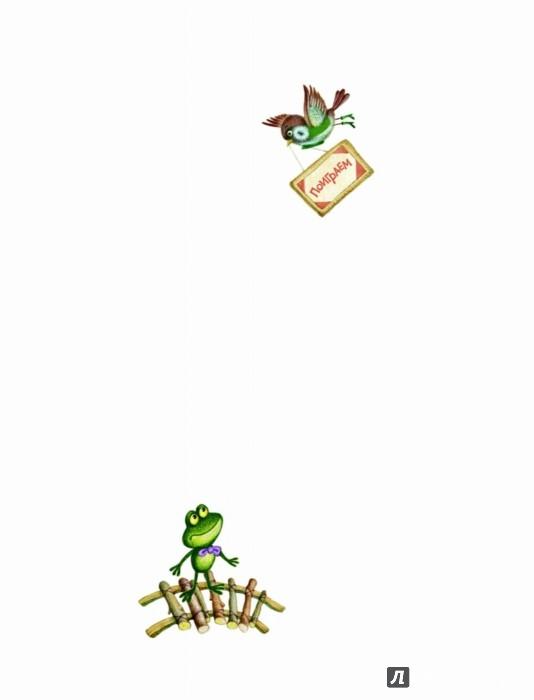 Иллюстрация 1 из 90 для Поиграем! Стихи - Ирина Токмакова   Лабиринт - книги. Источник: Лабиринт