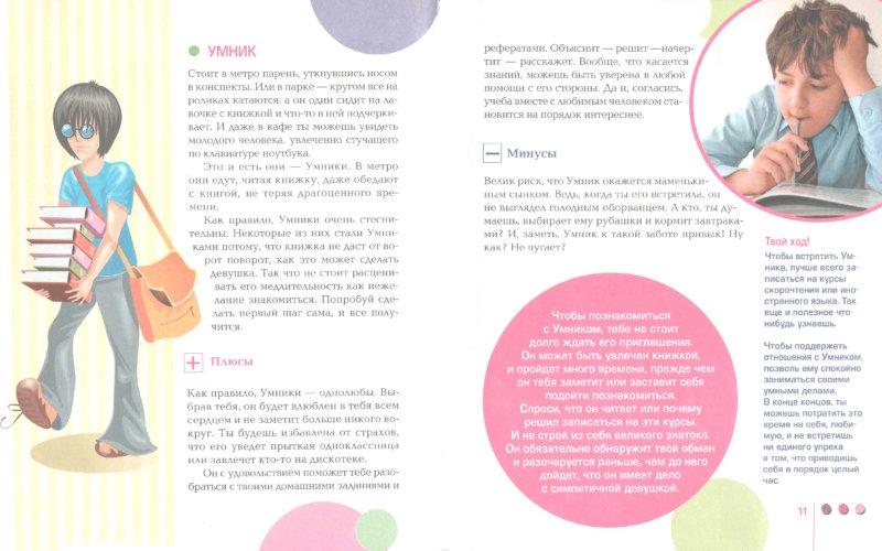 Иллюстрация 1 из 28 для Как покорить его сердце за 10 дней - Наталья Занозина | Лабиринт - книги. Источник: Лабиринт