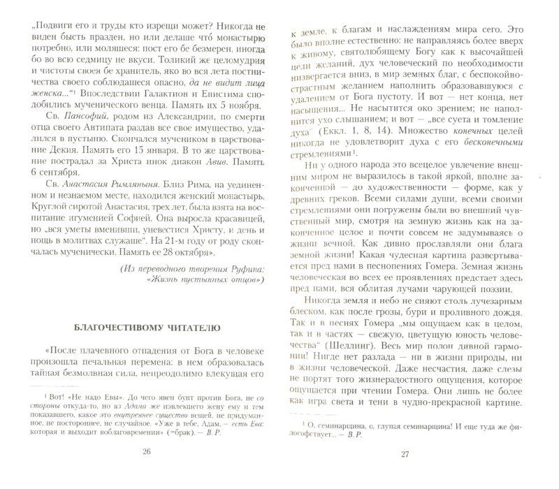 Иллюстрация 1 из 3 для Люди лунного света. Метафизика христианства - Василий Розанов   Лабиринт - книги. Источник: Лабиринт