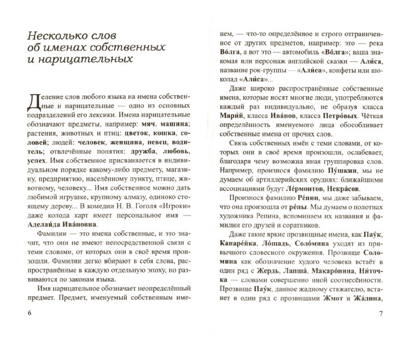 Иллюстрация 1 из 3 для О русских фамилиях - Суперанская, Суслова   Лабиринт - книги. Источник: Лабиринт