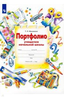 Портфолио учащегося начальной школы (+4 конверта) ид питер портфолио учащегося первого класса