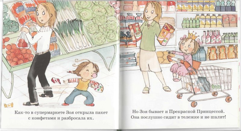 Иллюстрация 1 из 3 для Прекрасная Принцесса. Как Зоя стала послушной - Лариса Бурмистрова   Лабиринт - книги. Источник: Лабиринт