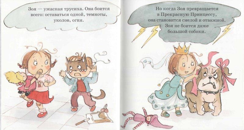Иллюстрация 1 из 3 для Прекрасная Принцесса. Как Зоя стала смелой - Лариса Бурмистрова | Лабиринт - книги. Источник: Лабиринт