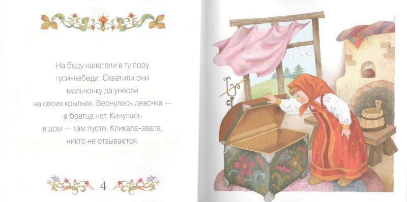 Иллюстрация 1 из 15 для Гуси-лебеди | Лабиринт - книги. Источник: Лабиринт