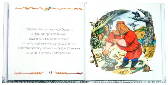 Иллюстрация 1 из 9 для Никита Кожемяка | Лабиринт - книги. Источник: Лабиринт