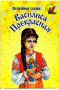 Василиса Прекрасная: Сказки василиса прекрасная