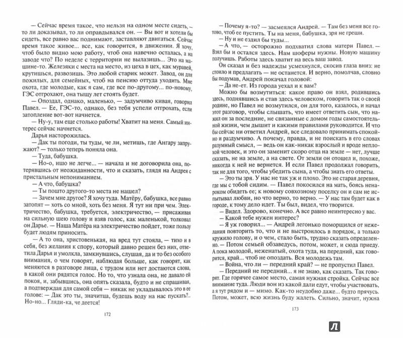 Иллюстрация 1 из 5 для В поисках берега - Валентин Распутин | Лабиринт - книги. Источник: Лабиринт