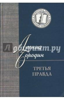Третья правда рассказы русский нейлон