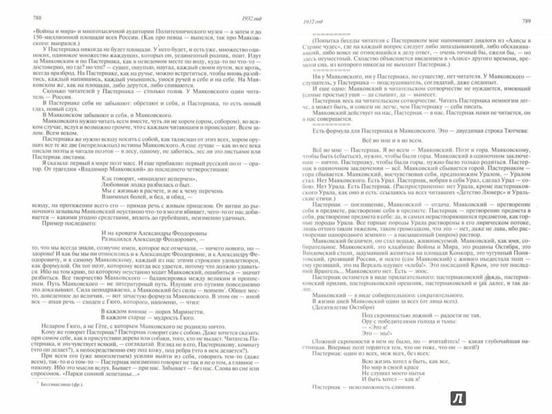 Иллюстрация 1 из 23 для Полное собрание поэзии, прозы, драматургии - Марина Цветаева   Лабиринт - книги. Источник: Лабиринт