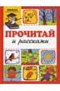 Бардышева Татьяна Юрьевна Прочитай и расскажи