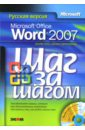 Microsoft Office Word 2007. Русская версия (без диска), Кокс Джойс,Преппернау Джоан