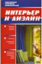 Торопова Л., Марина З. Интерьер и дизайн