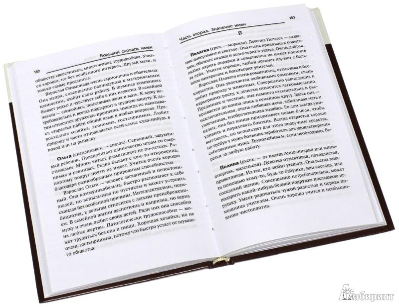 Иллюстрация 1 из 2 для Большой словарь имен - Ольга Кочева | Лабиринт - книги. Источник: Лабиринт