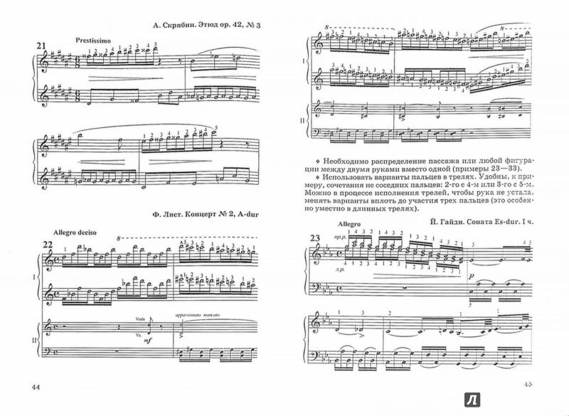 Иллюстрация 1 из 4 для Техника и исполнительские приемы фортепианной игры - Лаура Седракян   Лабиринт - книги. Источник: Лабиринт