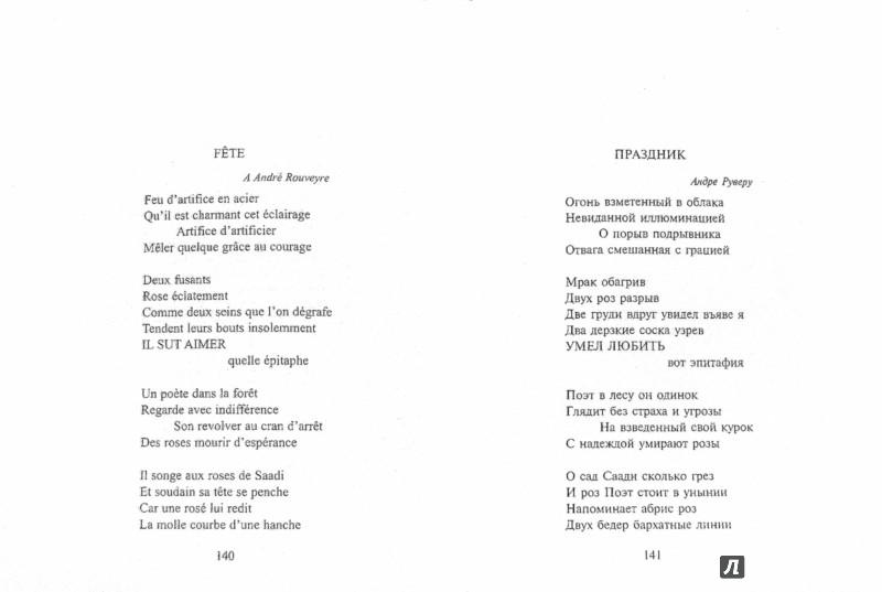Иллюстрация 1 из 35 для Стихотворения - Гийом Аполлинер | Лабиринт - книги. Источник: Лабиринт