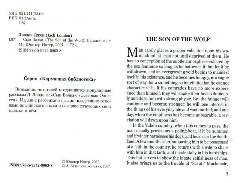 Иллюстрация 1 из 2 для The Son of the Wolf - Jack London | Лабиринт - книги. Источник: Лабиринт