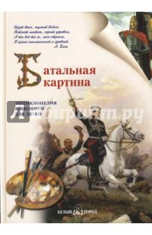 Батальная картина первов м рассказы о русских ракетах книга 2