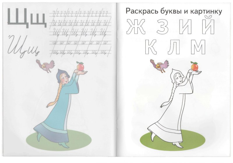 Иллюстрация 1 из 6 для Прописи с калькой и раскраской: Красная шапочка   Лабиринт - книги. Источник: Лабиринт