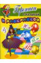 Обложка Прописи с калькой и раскраской: Танцовщица