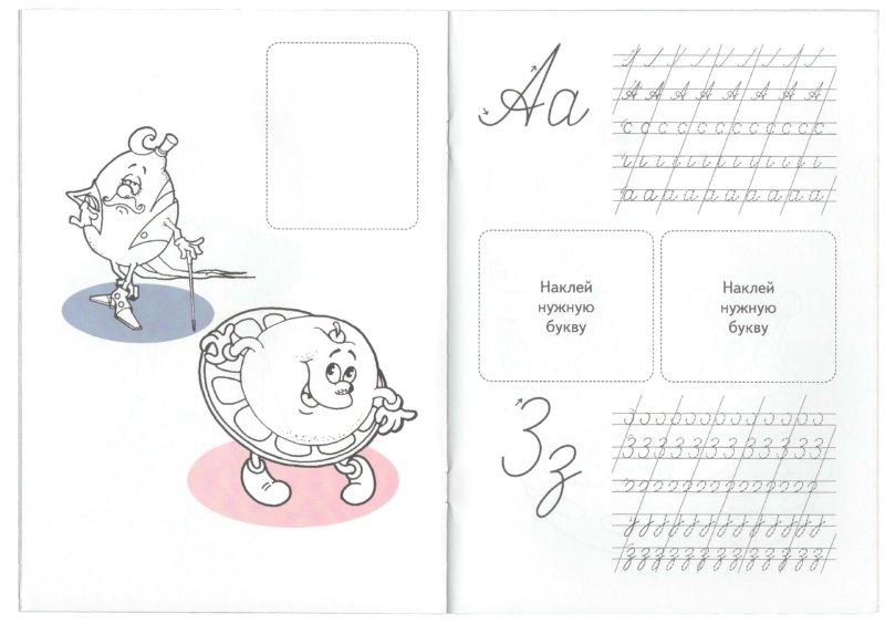 Иллюстрация 1 из 7 для Раскраска с наклейками и прописями: Баба-Яга | Лабиринт - книги. Источник: Лабиринт