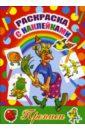 Обложка Раскраска с наклейками и прописями: Баба-Яга