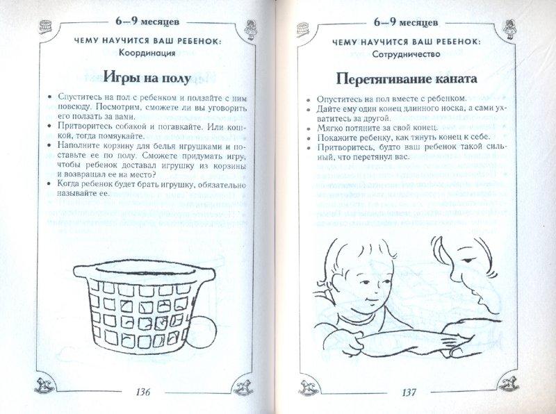Иллюстрация 1 из 4 для Развивающие игры для самых маленьких - Джеки Силберг | Лабиринт - книги. Источник: Лабиринт