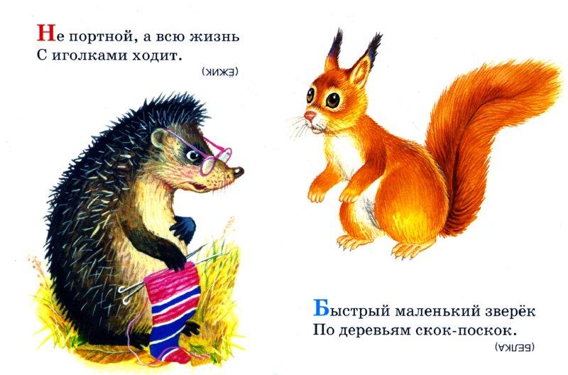 Иллюстрация 1 из 7 для Веселые загадки | Лабиринт - книги. Источник: Лабиринт