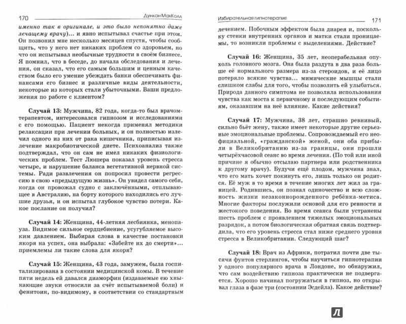 Иллюстрация 1 из 21 для Избирательная гипнотерапия: описание профессиональных эффективных гипнотических техник - Дункан Макколл | Лабиринт - книги. Источник: Лабиринт